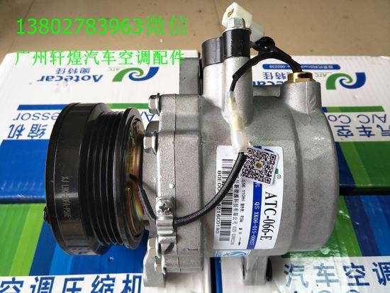 奇瑞qq3空调压缩机(奥特佳)atc-066-e图片