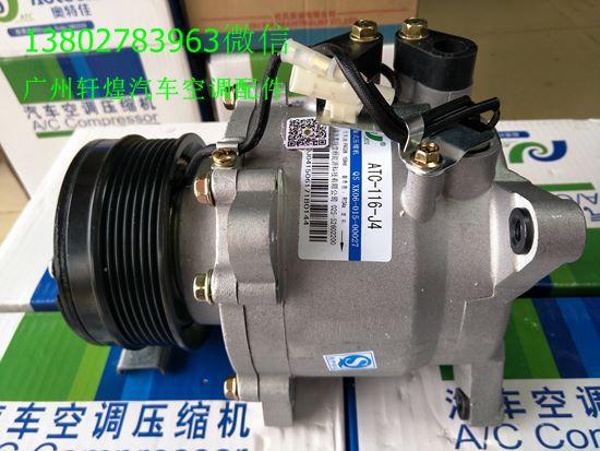 金杯海狮金杯格瑞斯mpv空调压缩机(奥特佳)atc-116-j4
