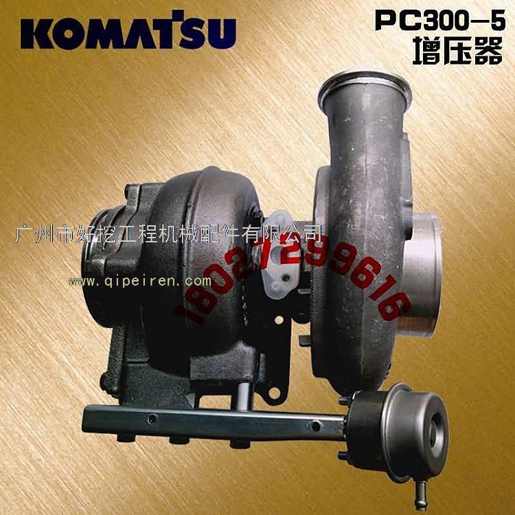 供应产品 发动机系统 增压器 小松挖机配件pc300-5增压器18027299616p