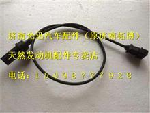 南充燃气发动机曲轴位置传感器36NQ-16010/36NQ-16010