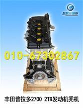 丰田发动机 丰田普拉多2.7发动机 总成 秃机/2TR-FE