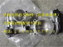 玉柴天然气发动机节气门J5700-1113070/J5700-1113070