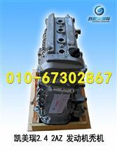 丰田发动机 丰田凯美瑞2.4发动机 总成 秃机/2AZ-FE