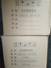 东风猛士配件 EQ2050-手动倒车镜(外后视镜)总成-带支架/8201C21-015/8201C21-016