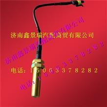 潍柴发动机转速传感器  612600190113/612600190113