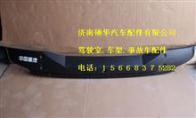 重汽豪沃A7高顶遮阳罩WG1664870002