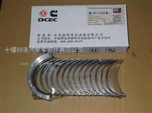 东风6BT发动机曲轴瓦/3929016
