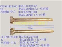 安徽华菱制动凸轮轴HL3502021T00H-左-/HL3502022T00H-右-