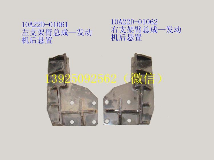 华菱左支架臂总成-发动机后悬置10a22d-01061