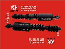 东风旗舰后悬弹簧减震器总成5001150-C6100/5001150-C6100