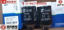 FS2426东风超龙客车校车柴油滤清器FS2426柴油滤清器/FS2426柴油滤清器