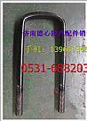 陕汽德龙U型螺栓     陕汽驾驶总成/DZ9118526031