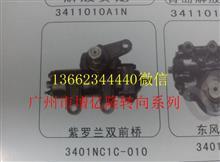 紫罗兰双前桥方向机/3401NC1C-010