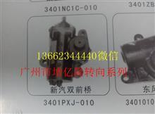 新气双前桥方向机/3401PXJ-010