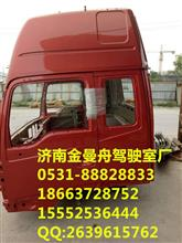 金曼舟厂家销售 北汽福田欧曼ETX/CTX/驾驶室/车身地板纵梁销售/0531—88828833