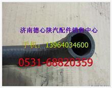 陕汽德龙暖风水管  陕汽驾驶总成/QXK-8101070