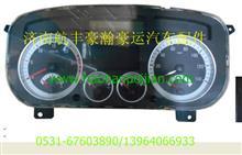 重汽豪瀚MC组合仪表AZ9525580052/AZ9525580052