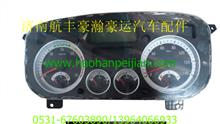 重汽豪瀚驾驶室组合仪表AZ9525580050/AZ9525580050