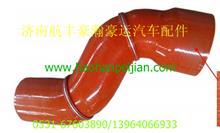 重汽豪瀚中冷器管AZ9525530010/AZ9525530010