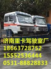 厂家直销北方奔驰驾驶室总成安全带天窗行李架等配件/bf-013