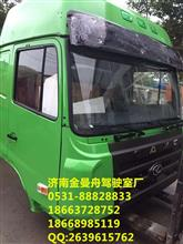 厂家直销华菱日款系列驾驶室总成 安全带 天窗 升降器 行李架专卖/hl-048