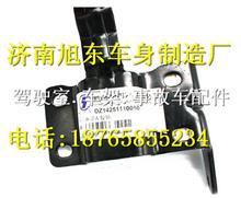 陕汽德龙X3000前面罩右铰链DZ14251110056/DZ14251110056