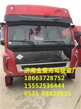 厂家销售一汽解放A86驾驶室总成,安全带天窗升降器行李架/jf-039