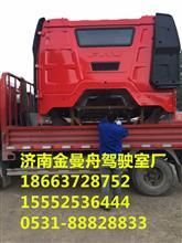 厂家销售一汽解放J6驾驶室总成,安全带天窗升降器行李架/jf-040