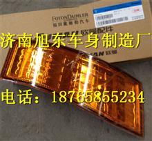 福田戴姆勒原厂配件  欧曼ETX装饰灯/福田戴姆勒原厂配件  欧曼ETX装饰灯