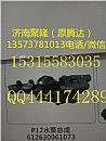 潍柴WP12电喷四气门发动机水泵总成(重汽/潍柴发动机配件)/612630061073
