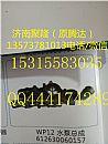 潍柴WP12发动机水泵总成(重汽/潍柴发动机配件)/612630060157