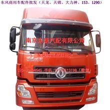 5000012-C0347-12东风天龙原厂汽车配件驾驶室总成/5000012-C0347-12