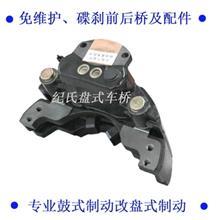 东风系列盘式刹车钳总成/DA20/DA05J