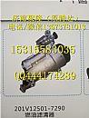 中国重汽MC11发动机机原厂燃油滤清器(曼MC11发动机配件)/201V01510-0282