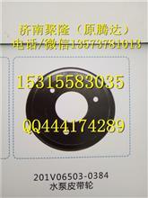 中国重汽MC11发动机机原厂水泵皮带轮(曼MC11发动机配件)/201V06503-0384