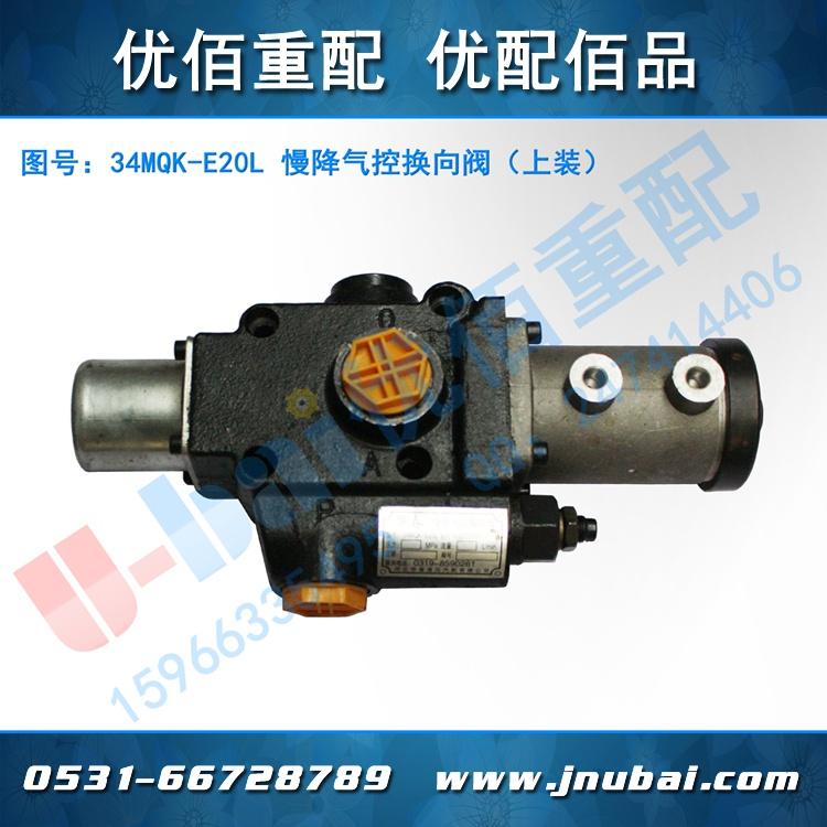 重汽上装 原厂液压件 慢降气控换向阀34mqk-e20l34mqk图片