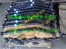 欧曼GTL转向直拉杆总成H4340190001A0/DZ96319430455