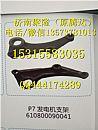 潍柴动力WP7发动机原厂发电机支架(WP7发动机配件)/610800090041