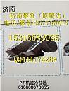 潍柴WP7发动机原厂配件机油冷却器总成(WP7发动机配件)/610800070055
