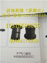 潍柴WP7发动机原厂配件进排气门挺柱(WP7发动机配件)/610800050032