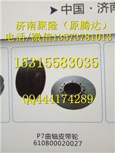 潍柴WP7发动机原厂配件曲轴皮带轮(WP7发动机配件)/610800020027