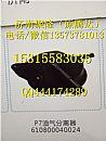 潍柴WP7发动机原厂配件油气分离器组件(WP7发动机配件)/610800040024