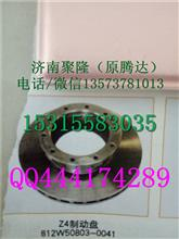 重汽曼桥原厂Z4制动盘刹车盘(重汽曼桥原厂配件)/812W50803-0041