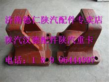 陕汽德龙F3000后钢板弹簧座陕汽驾驶总成/DZ9114524031