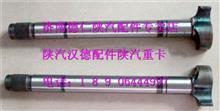 陕汽汉德485单级桥 制动凸轮轴 陕汽驾驶总成/DZ91123409112340117
