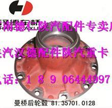陕汽汉德车桥7.5t前轮毂 陕汽驾驶总成/81.35701.0128
