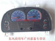 东风天锦仪表板总成/3801010-C1200