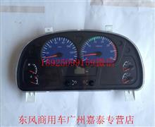 东风新天龙仪表板总成/3801020-C0203