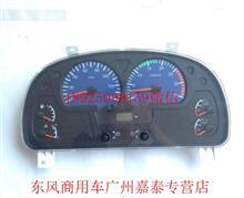 东风天锦仪表板总成/3801030-C1100