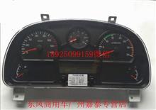 东风天龙仪表板总成/3801CY10-010